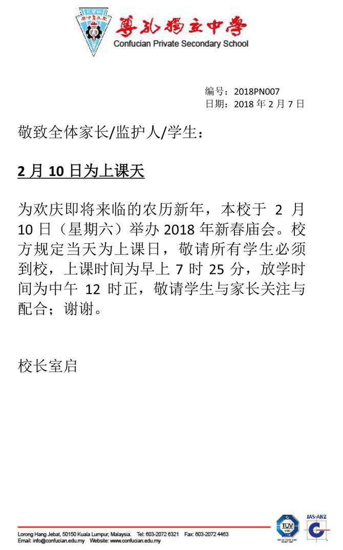 [校长室通告]2月10日为上课日