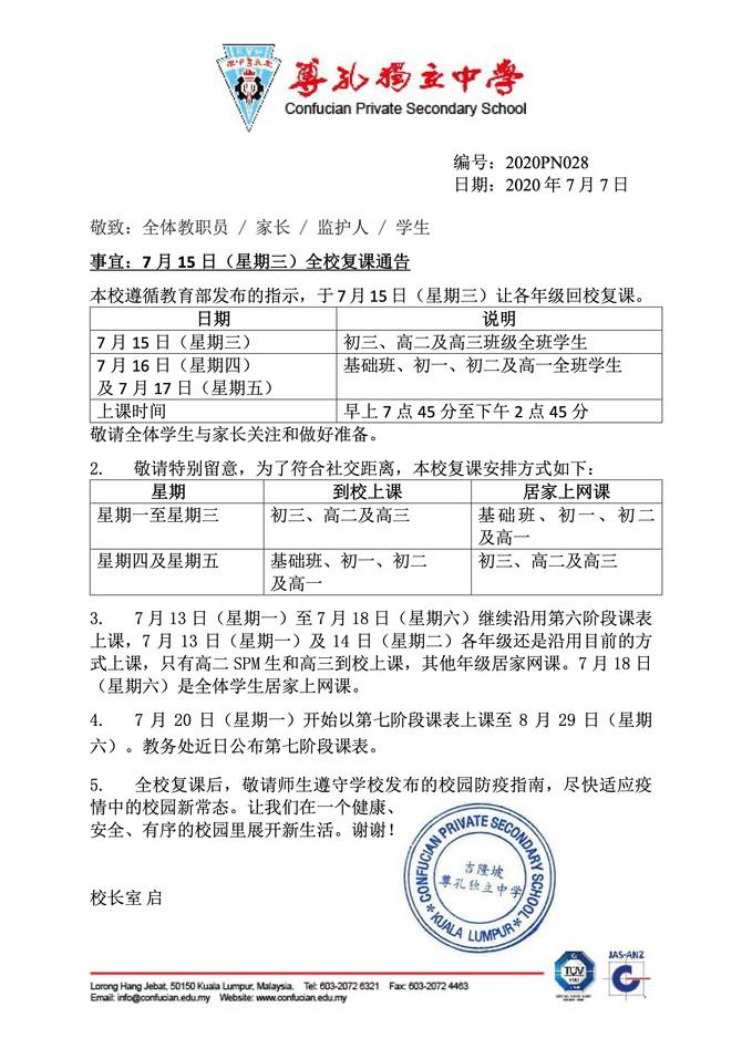 [校长室通告]7月15日全校复课通告