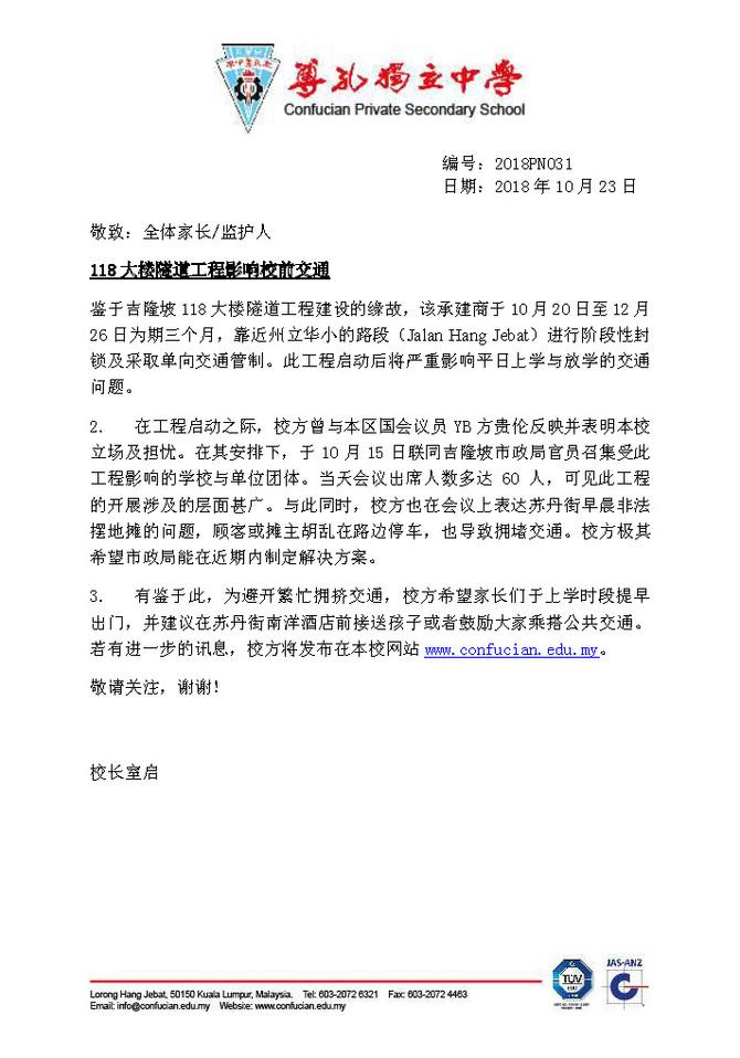 【校长室通告】118大楼隧道工程影响校前交通