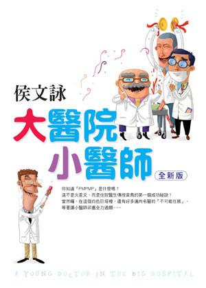 大医院小医师(附学习单)