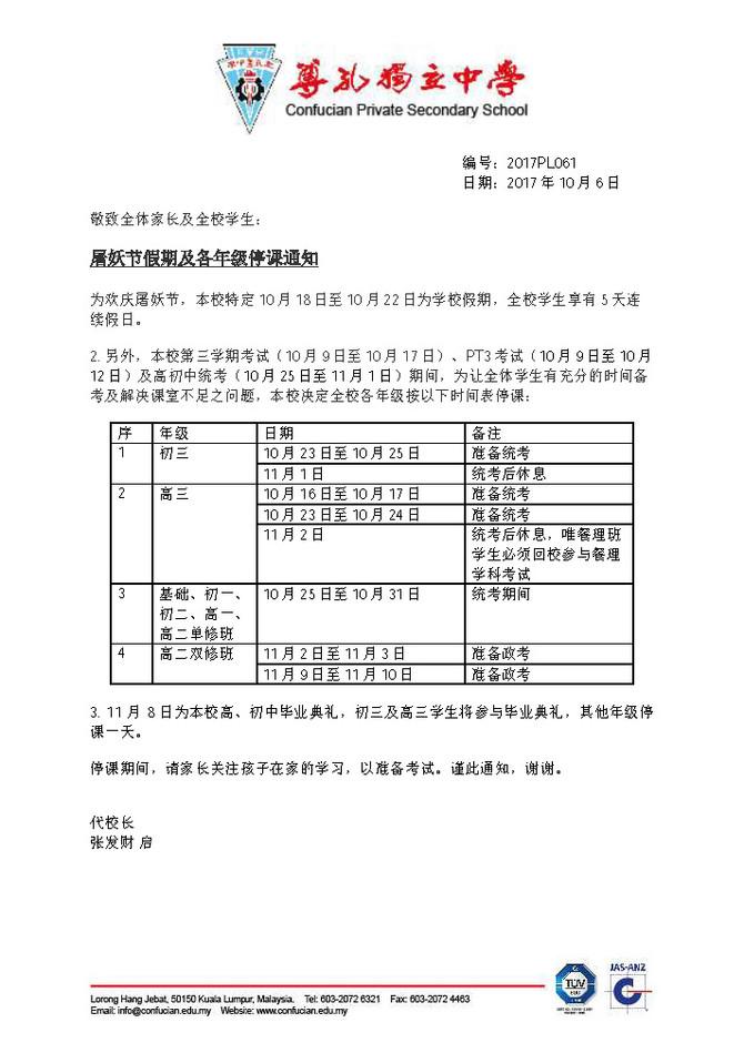 [校长室通告]屠妖节假期及各年级停课通知