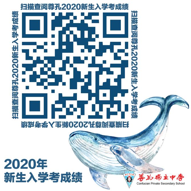 2020年新生入学考试成绩查询