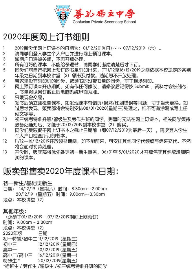 [事务处通告]2020年度网上订书细则
