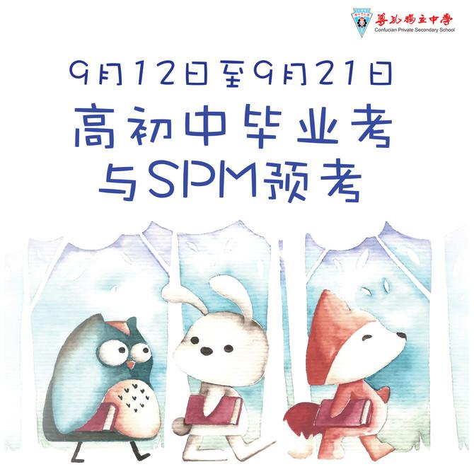 9月12日至9月21日 高初中毕业考与SPM预考