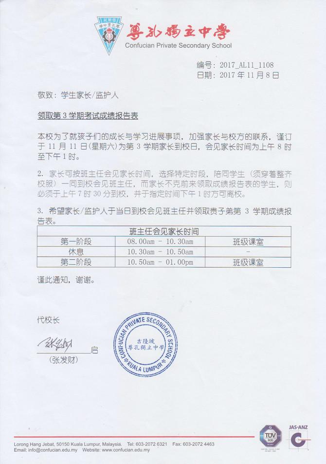 [教务处]领取第三学期考试成绩报告表