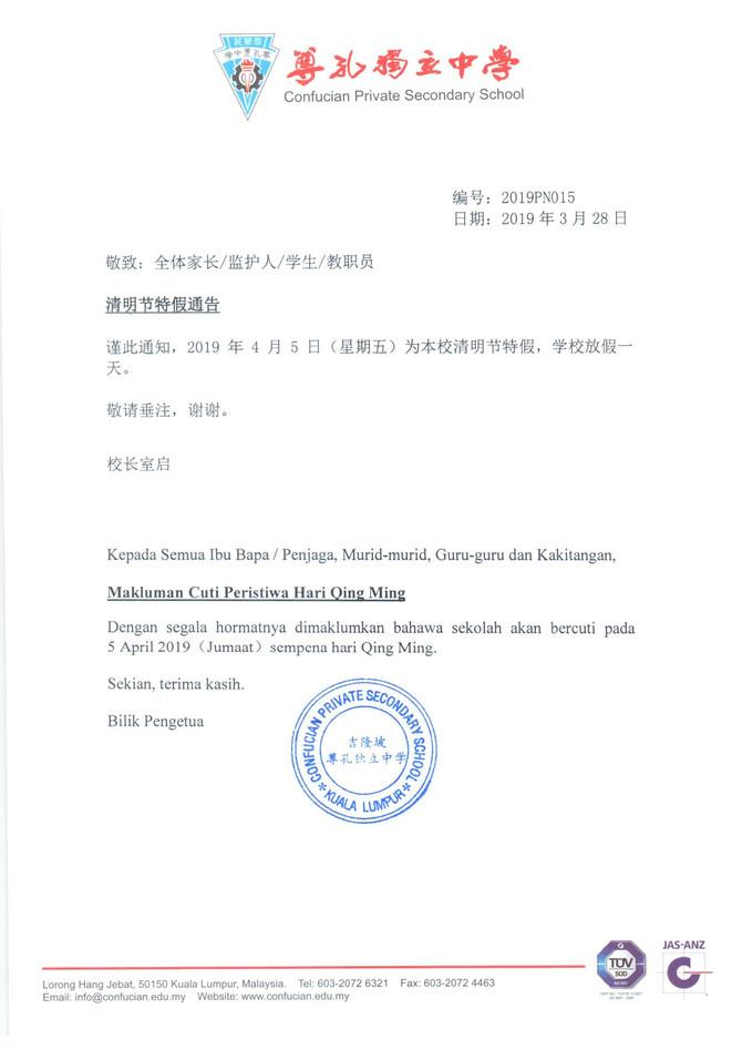 2019PN015_清明节特期通告
