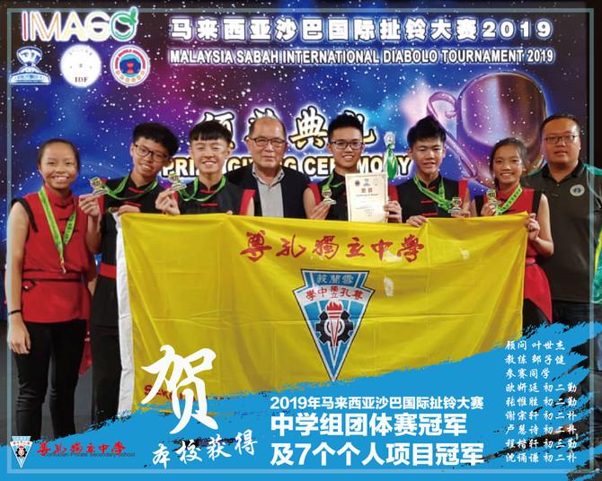 [尊孔快讯]本校扯铃队在马来西亚沙巴国际扯铃大赛唱丰收