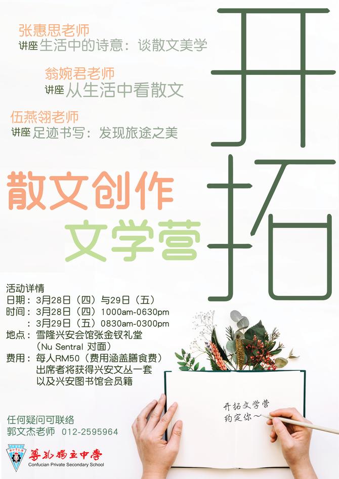 [华文学会活动宣传]开拓散文创作文学营
