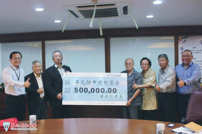 [筹募建校基金资讯]梁达仁先生与杨忠明女士捐献50万令吉