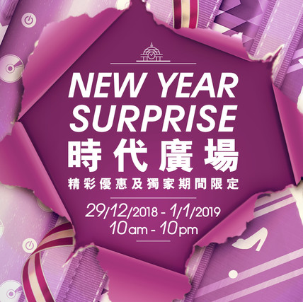New Year Surprise