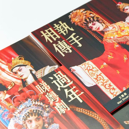 Chinese Opera Exhibition