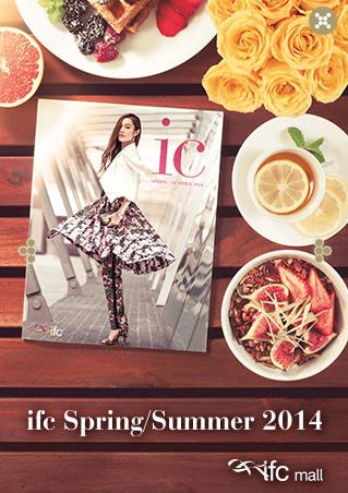 ifc mall spring/summer 2014