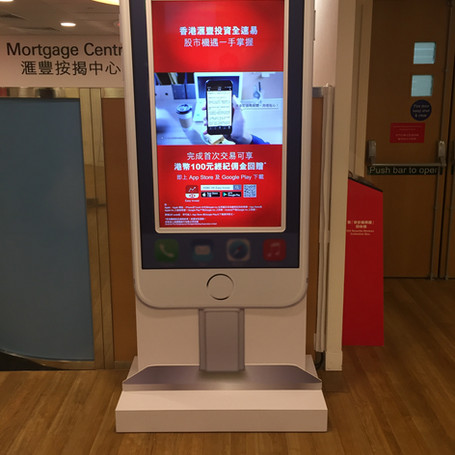 HSBC WEM TV Kiosk