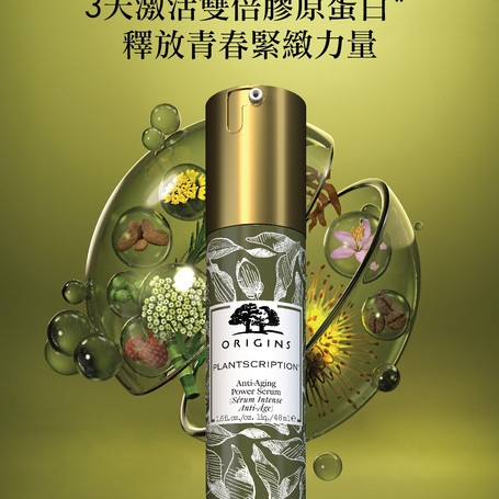Origins Jan VM Launch Brief Plant CNY