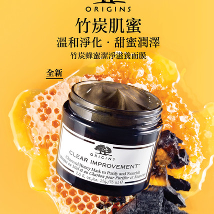 Origins charcoal Honey Mask Display
