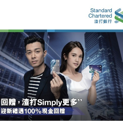 Standard Chartered mall promotion