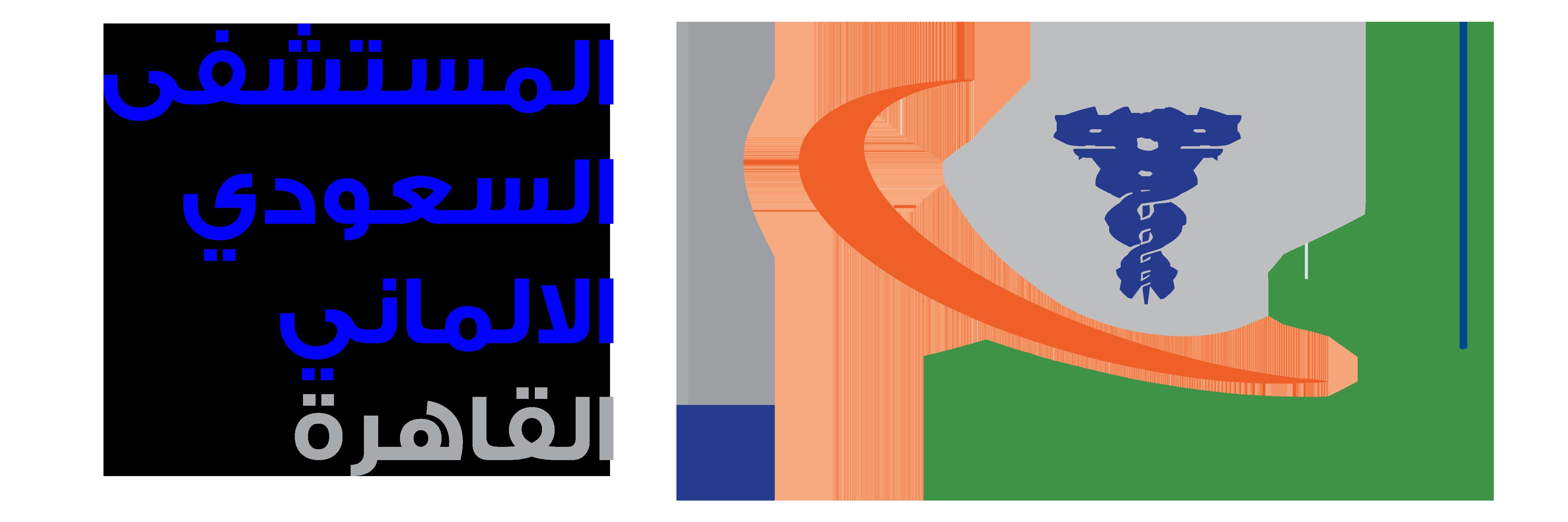 السعودي الالماني logo