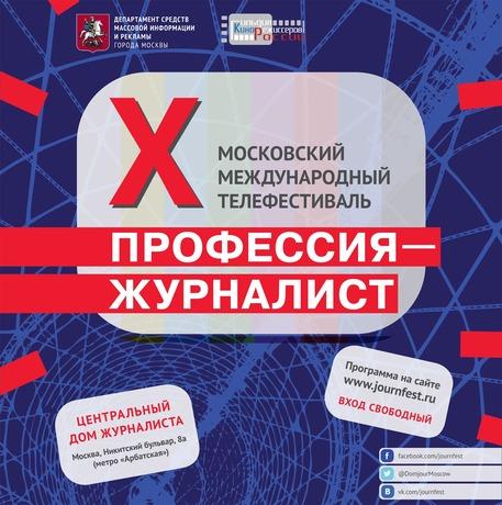 """X Московский Международный Телефестиваль """"Профессия-журналист"""" 2018"""