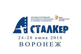 В Воронеже будет показана Программа фильмов-призеров «Сталкер» 2018