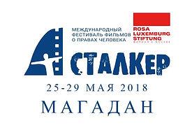 В Магадане прошел кинофестиваль  «Сталкер» 2018