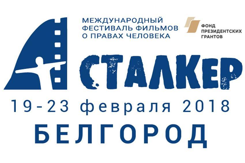 В Белгороде будет показана программа фильмов – призеров «Сталкер» 2018