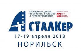 Международного кинофестиваля «Сталкер» в Норильске 2018