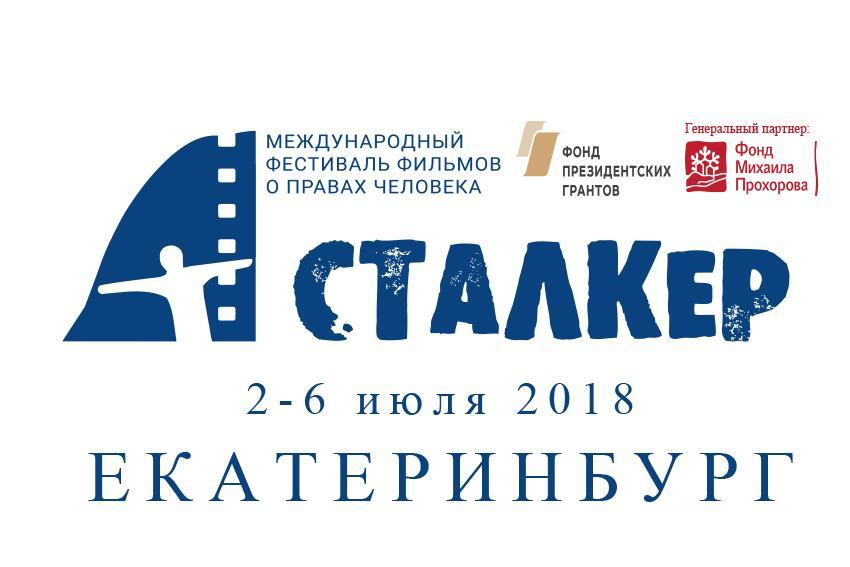 Кинофестиваль «СТАЛКЕР» показал фильмы - призеры в Екатеринбурге 2018