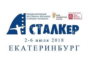 В Екатеринбурге будет проходить Благотворительная акция «Сталкер» 2018