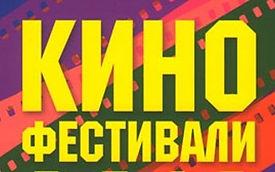 Союз кинематографистов России сообщает, что готовится к выпуску новый Справочник «Кинофестивали России»