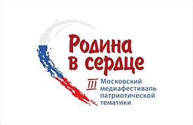 III Московского медиафестиваль  «РОДИНА В СЕРДЦЕ» 2018