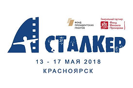 В Красноярске будет проходить кинофестиваль «Сталкер» 2018