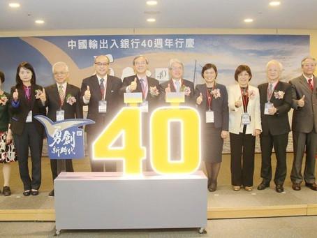 輸銀與國泰世華銀簽約 助廠商拓海外