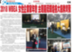WBEA_Expo_on_SouthChinaDaily_Newspaper.j