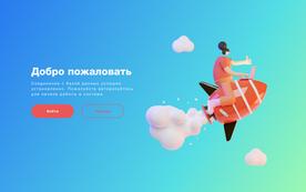 "UI/UX desktop app ""Rent pricep"""