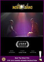 ITFF 2019 4WEB Best Thai Short Film Awar