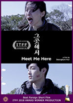 International Thai Film Festival 2018 Award Winner Meet Me Here short film