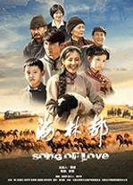 ITFF 2020 OS FF Love Poster 4WEB.jpg