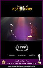 ITFF 2019 Best Thai Short Film Award wit