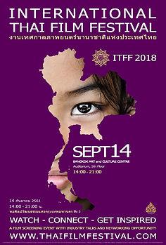 Thai Film Festival 2018 รางวัลเทศกาลภาพยนตร์ไทยปี 2561 กรุงเทพฯ