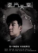 International Thai Film Festival 2018 Official Selection Dream of Heaven feature film