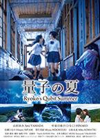 ITFF 2019 SF Ryokos Qubit Summer 4WEB.jp