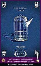 ITFF 2019 Best Production Design Award w