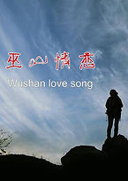 International Thai Film Festival 2018 Official Selection Wushan Love Song music video production