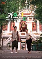 International Thai Film Festival 2018 Official Selection Khaosan Tango feature film