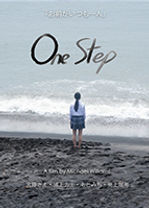 International Thai Film Festival 2018 Official Selection One Step short film