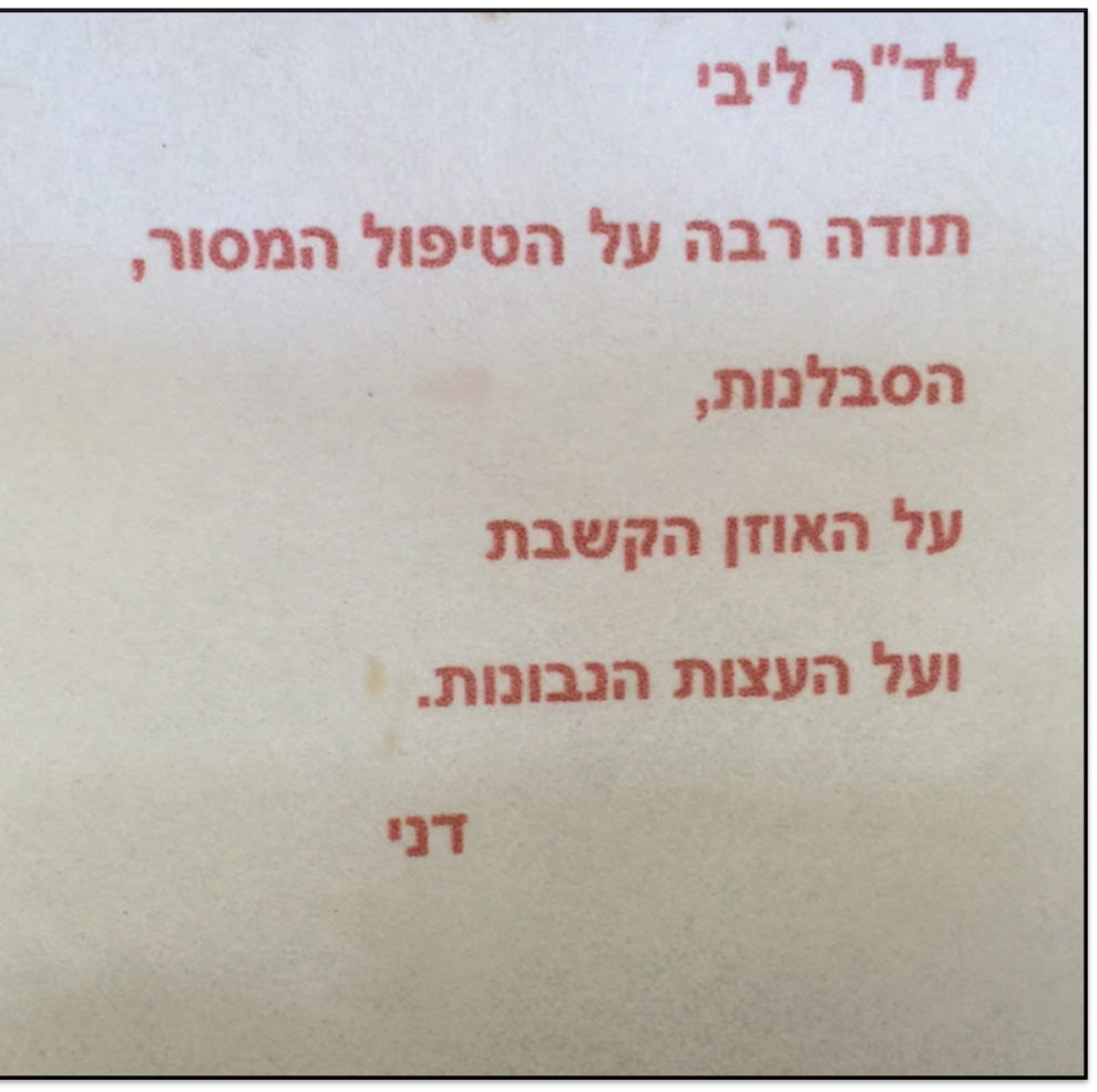Dr Libby Carmi - Dental Clinic in Tel-Aviv - Letters from Patients