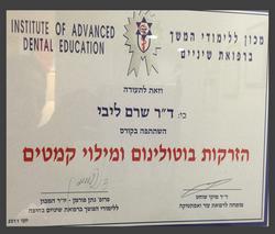 Наша стоматологическая клиника под руководством д-ра Либи Карми, выпускницы (с отличием) факультета