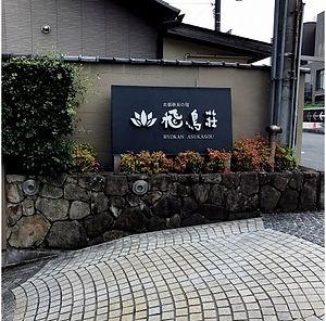 kiyoto8.jpg