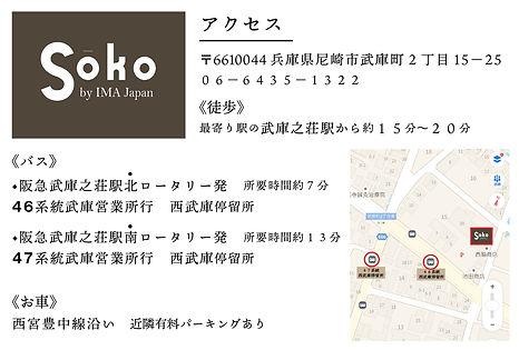 Sokoアクセス方法_アートボード 1.jpg