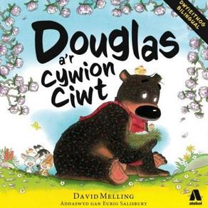 Douglas a'r Cywion Ciwt - David Melling (addas. Eurig Salisbury)